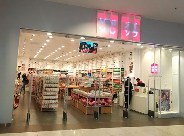 Miniso - Mall del Sur