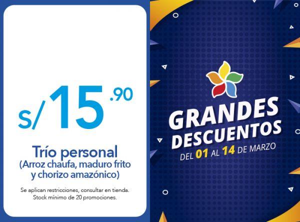 TRÍO PERSONAL S/ 15.90 (ARROZ CHAUFA, MADURO FRITO Y CHORIZO AMAZÓNICO) La Choza de la Anaconda - Mall del Sur